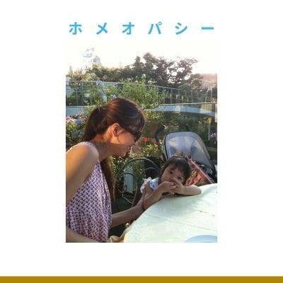 ホメオパシー親子セッション・フォローアップ 1名様分(1時間)
