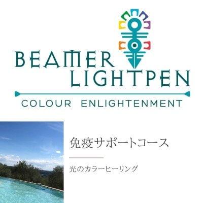【ビーマーライトペン】色と光の免疫ケア講座