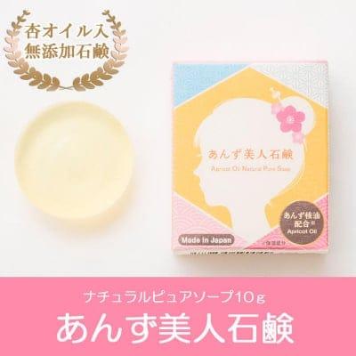 あんず美人石鹸 ナチュラルピュアソープ 枠練り・無添加石鹸 お試し版(10g)