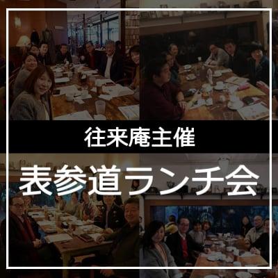 9月21日(土) 表参道ランチ会 (お食事代は実費精算)