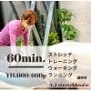 【パーソナル】カスタマイズできる!約60分\11,000