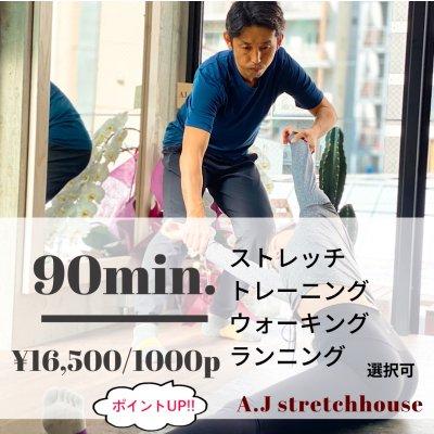 【パーソナル】カスタマイズできる!約90分\16,500