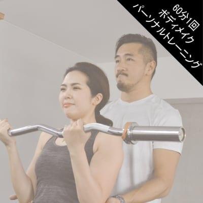 パーソナルトレーニング姿勢矯正ストレッチ付き[1回90分前後]