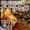 【送料無料】三河一色産 すぐうな丼 5パックセット
