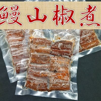【送料無料】鰻山椒煮3パック