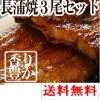 【送料無料】大特価セール!三河一色産みかんうなぎ蒲焼き 3尾