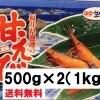 福井県産船内冷凍甘エビ【大サイズ30尾入り500g】