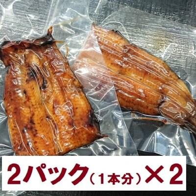 職人焼き蒲焼き2本セット