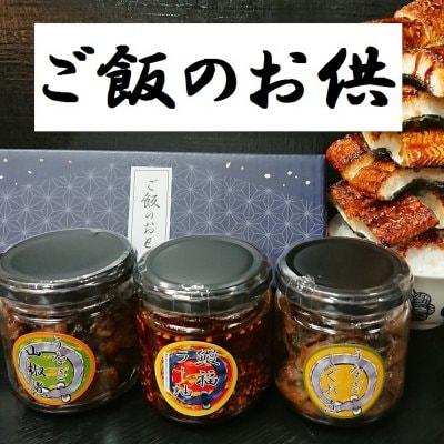 【送料無料】ご飯のお供セット【ラー油、山椒、しぐれ3種】|『うなぎ...