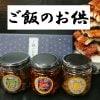 【送料無料】ご飯のお供セット【ラー油、山椒、しぐれ3種】|『うなぎ玄白』オリジナル大人気商品
