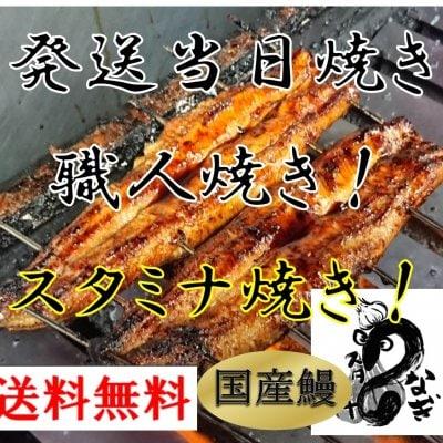 にんにくスタミナ鰻!!