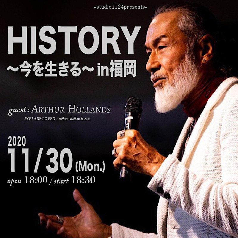 【リアル会場参加】11/30(月)18:30開始/ 不良牧師が語る聖なる夜のトークライブ History ~今を生きる~ 2020福岡のイメージその1
