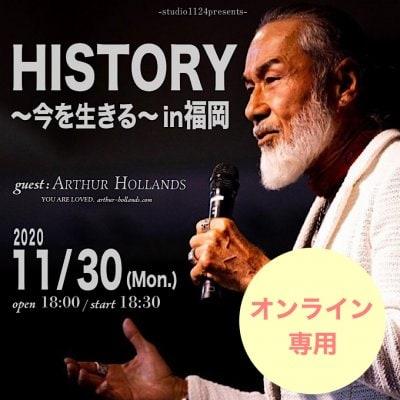 【オンライン専用】11/30(月)18:30開始 /不良牧師が語る聖なる夜のトークライブ History ~今を生きる~ 2020福岡