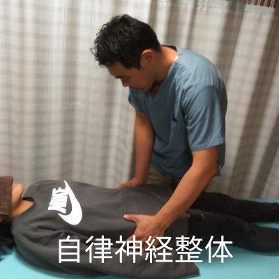 自律神経専門整体 (頭痛、めまい、動悸、息苦しさ、生理痛、不眠、更年期障害 鬱)でお困りでしたら当院にお任せ下さい。 神戸市垂水区 はた整骨院