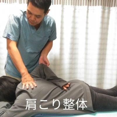 肩こり整体  神戸市垂水区 はた整骨院 肩こりでお困りでしたら当院にお任せ下さい。
