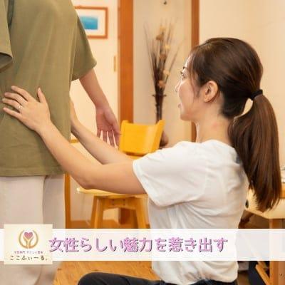 【現地払い専用】月経デトックス整体
