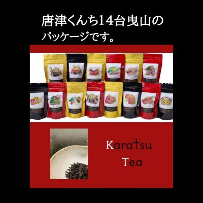 【無添加】【地産地消】天然の味と香り Karatsu Tea 単品