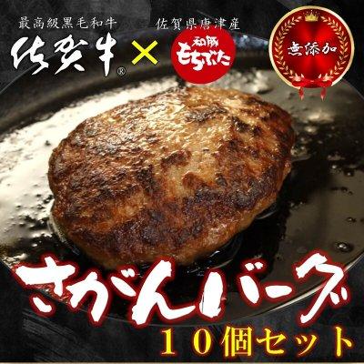 【佐賀牛】【和豚もち豚】【無添加】【ハンバーグ】さがんバーグ 10...