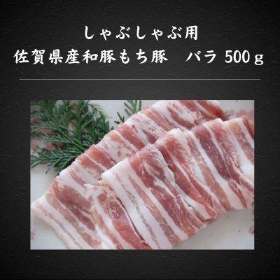 【ご自宅用】【ギフト】しゃぶしゃぶ用 佐賀県産和豚もち豚バラ 500g