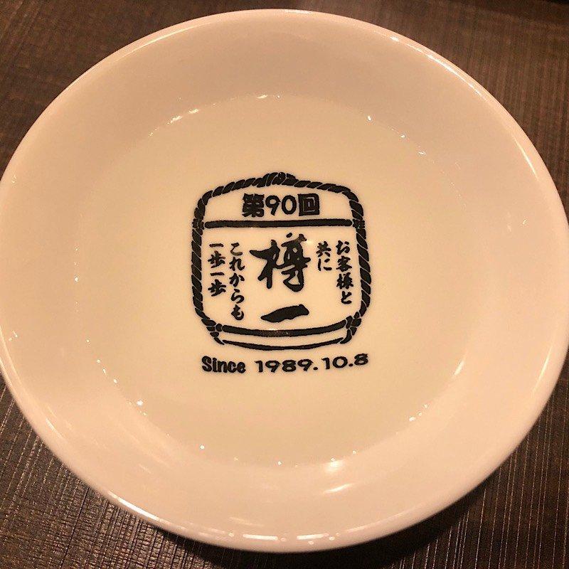 3/15ツクツク懇親会様(現地払い専用)のイメージその1