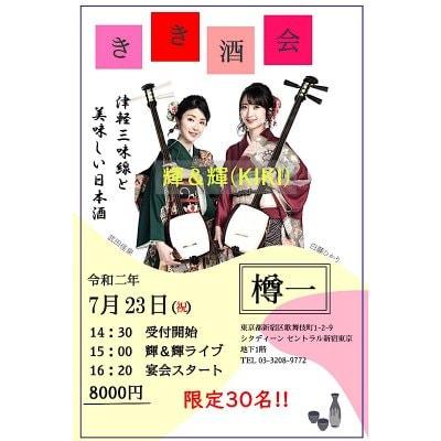第8回津軽三味線とお酒を楽しむ会!<限定30名様>