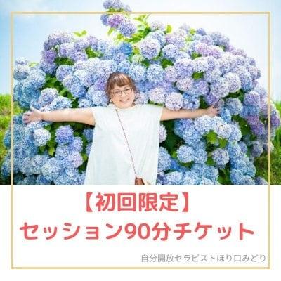 ヒプノセラピー徳島|コンプレックスが愛おしさに変わるパーミッションセラピー個人セッション90分【初回限定】