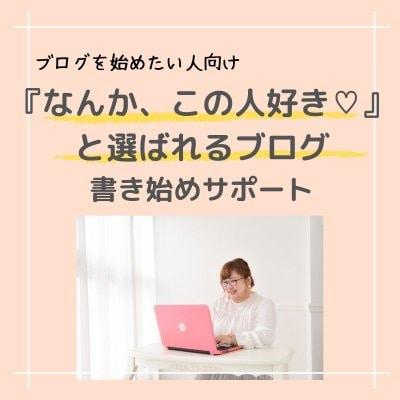 『なんか、この人好き♡』と選ばれるブログ書き始めサポート