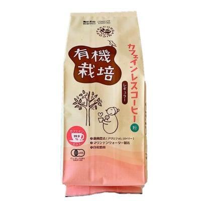 【妊婦さんにもオススメ♪】カフェインレスコーヒー(粉)
