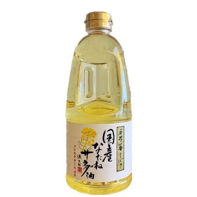 【オーガニック】国産なたねサラダ油