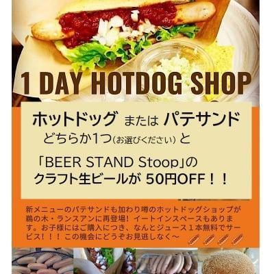 11月24日(日) ホットドッグとクラフトビール!お得チケット