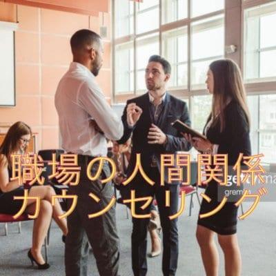 職場の人間関係カウンセリング