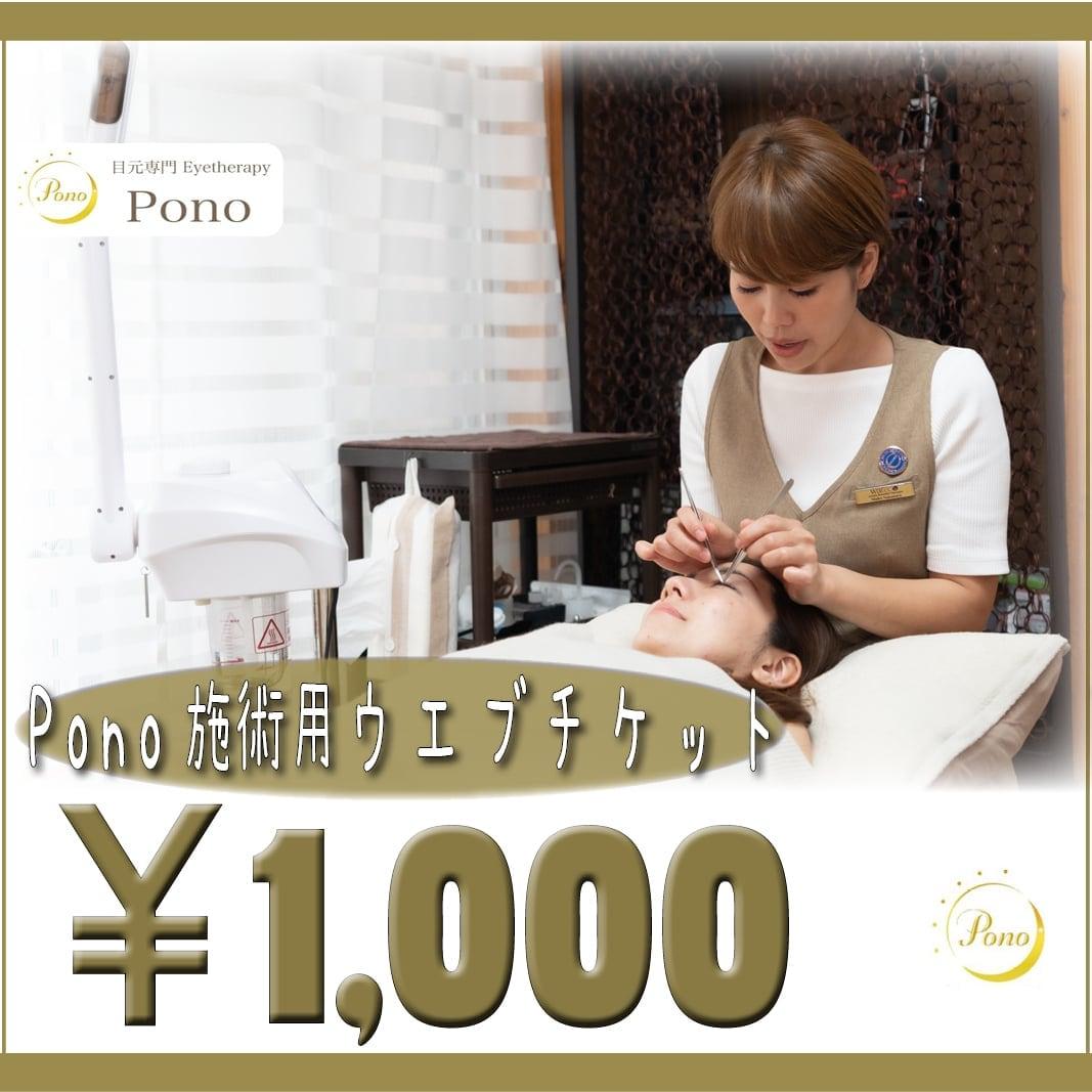 【現地払い専用】Pono施術チケット1000円のイメージその1
