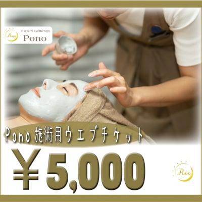 【現地払い専用】Pono施術チケット5000円