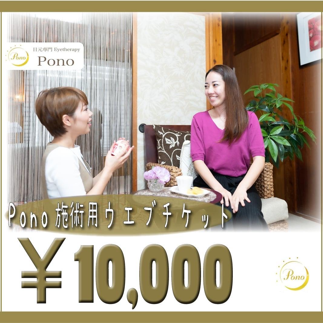 【現地払い専用】Pono施術チケット10000円のイメージその1