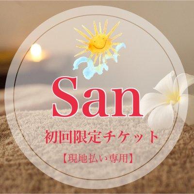 「Sanコース」初回限定!割引チケット