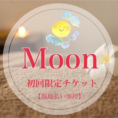 「Moonコース」初回限定!割引チケット