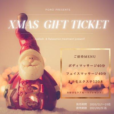 クリスマスギフト券【マツエク・リラクゼーショントリートメントのご招待】