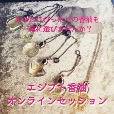【CLASSY2月号特典】エジプト香油★セッション(60分)