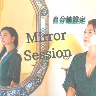 自分軸設定★Mirrorセッション(90分)