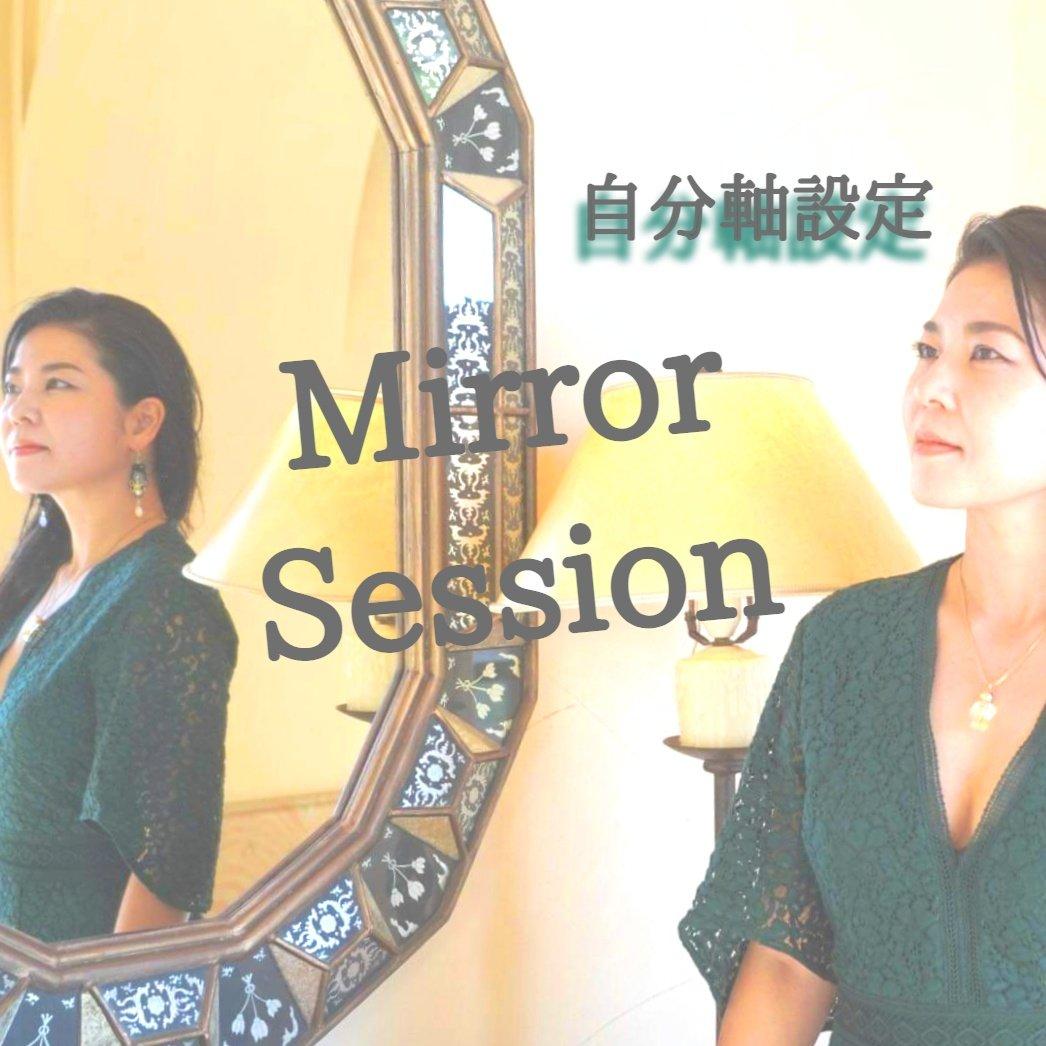 自分軸設定★Mirrorセッション(90分)トータルサポートのイメージその1