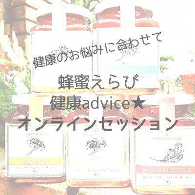 蜂蜜えらび&健康advice★セッション(60分)