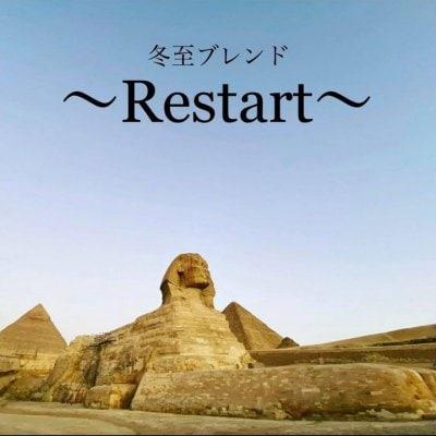 冬至ブレンド-Re:start-(Original Blend)エジプト香油