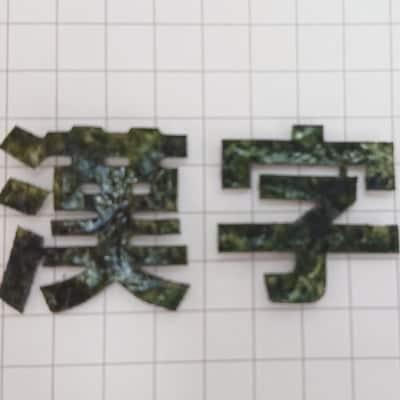 デザインカット海苔「選べる漢字1枚」