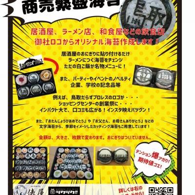商売繁盛海苔【データ製作基本料金+サンプル5枚】