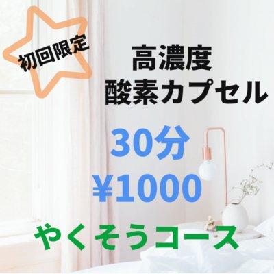 【初回限定】酸素カプセル/30分/やくそうコース