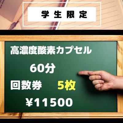 【学生限定】酸素カプセル/60分回数券/5枚
