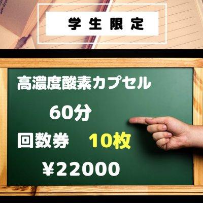 【学生限定】酸素カプセル/60分回数券/10枚