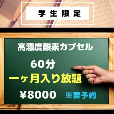 【学生限定】酸素カプセル/1ヶ月通い放題