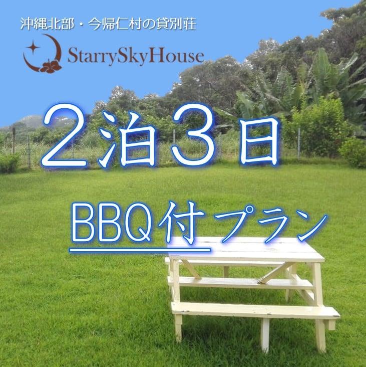12,000P還元!!12,000沖縄北部・今帰仁村の貸別荘 7名様まで 2泊3日 宿泊+BBQのイメージその1