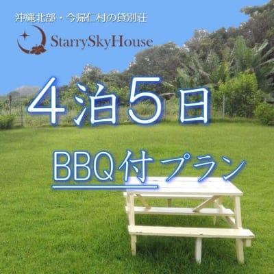 沖縄北部・今帰仁村の貸別荘 7名様まで 4泊5日 宿泊+BBQ